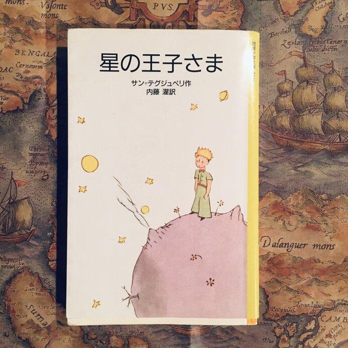 あるおとなに捧げられた一冊『星の王子さま』