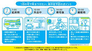 湿度が高い梅雨の時期も注意!室内の熱中症対策を心がけよう