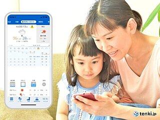 お天気アプリが面白い!ママ気象予報士が教える「tenki.jp」を使いこなすコツ