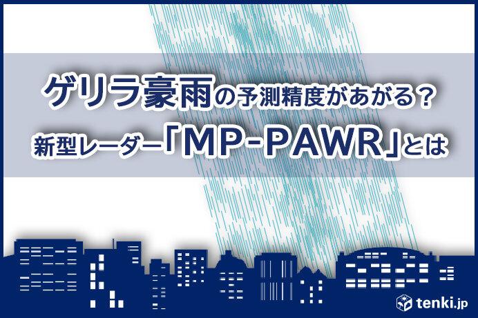 ゲリラ豪雨の予測精度があがる?新型レーダー「MP-PAWR」とは