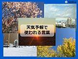 元テレビ局アナ気象予報士が教える 「天気予報で使われる言葉」 天気予報に詳しくなろう