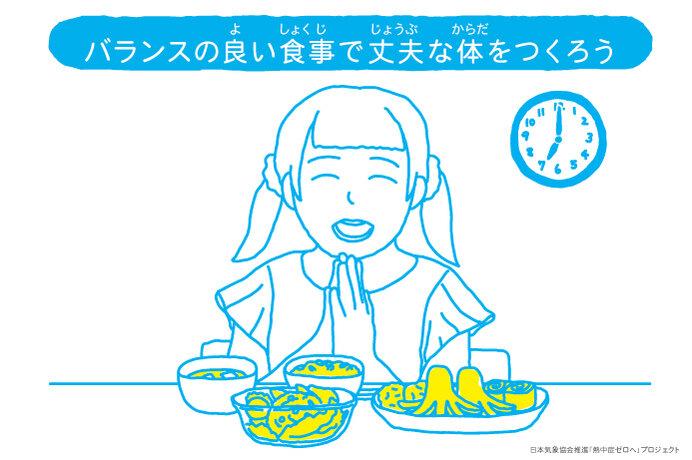 暑さ本番、バランスの良い食事で熱中症になりにくい体をつくろう
