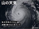 台風情報は進化している!秋の登山に役立てたい台風の知識