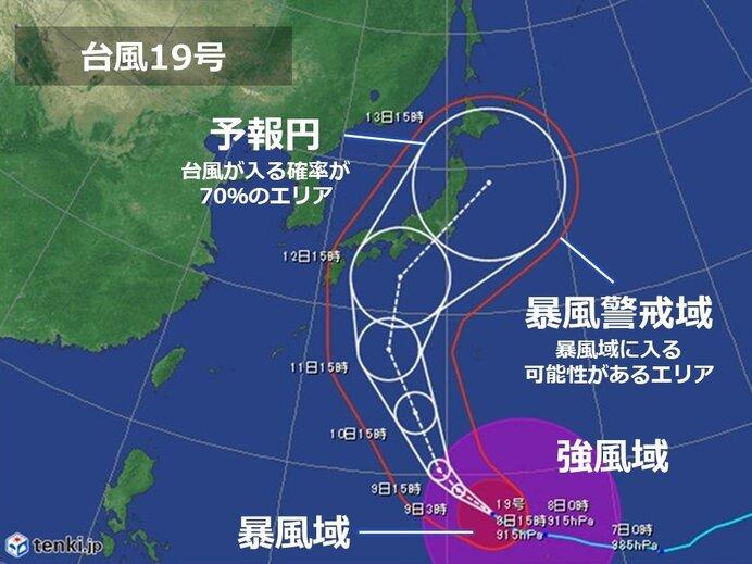 気象庁の台風情報は徐々に進化している