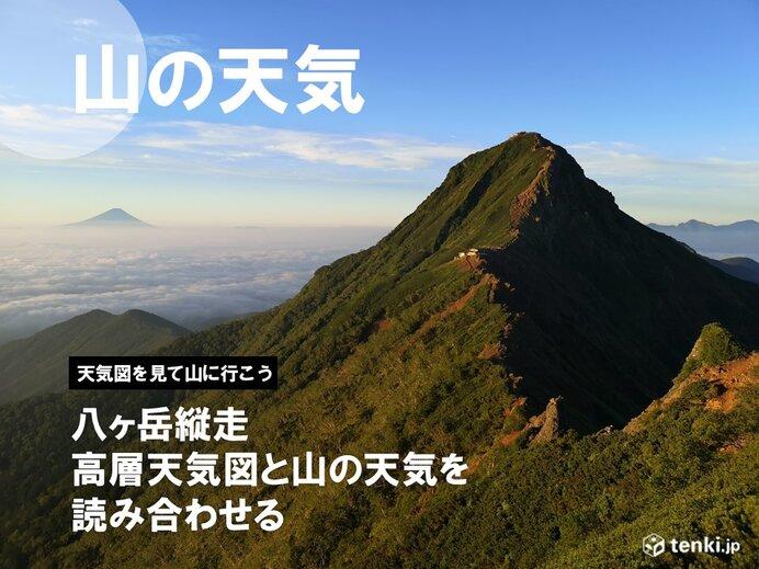八ヶ岳で空模様と天気図を読み合わせ 天気図のポイントを解説