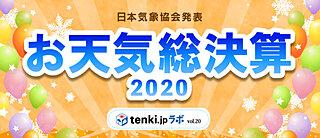 2020年お天気総決算 ~tenki.jpラボVol.20~