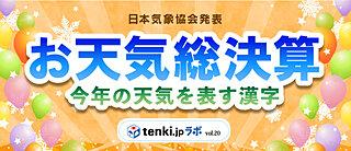 <2020年お天気総決算①>今年の天気を表す漢字