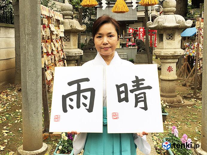 2020年 気象予報士と一般の方が選んだ「今年の天気を表す漢字」(気象神社宮司 松井美加子さん)