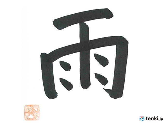 2020年 気象予報士が選んだ「今年の天気を表す漢字」は「雨」
