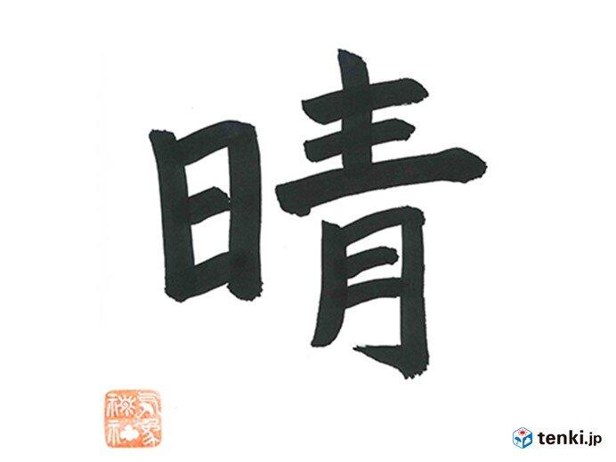 2020年 一般の方が選んだ「今年の天気を表す漢字」は「晴」
