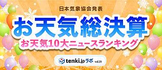 <2020年お天気総決算②>日本気象協会が選ぶ2020年お天気10大ニュース・ランキング