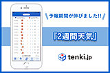 tenki.jpの『2週間天気』で未来に見通しを!