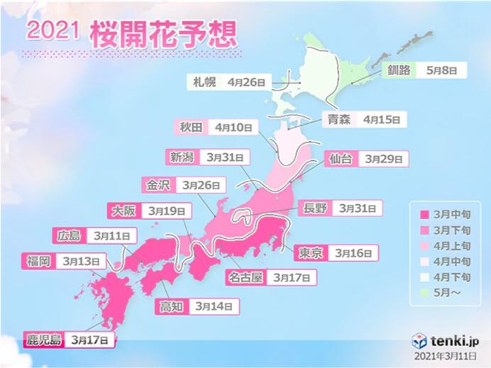 最新の桜開花情報(tenki.jp)