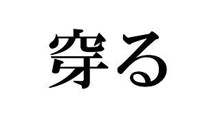 これってどう読むんだっけ…?読めそうで読めない漢字たち