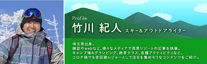 密回避&清涼感漂う高原キャンプ場7選【夏のスキー場はいま】_画像