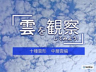【十種雲形】雲は全部で10種類 見分け方を形や高さから解説!~中層雲編~
