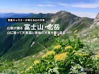 山梨が誇る標高2トップの天気をリポート 「北岳」編