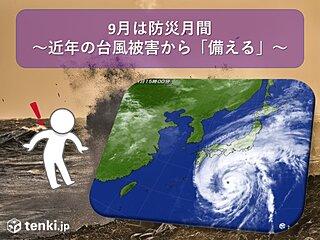 9月は防災月間 近年の台風被害から「備える」