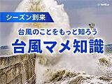 秋の台風シーズン 台風のことをもっと知ろう 台風マメ知識