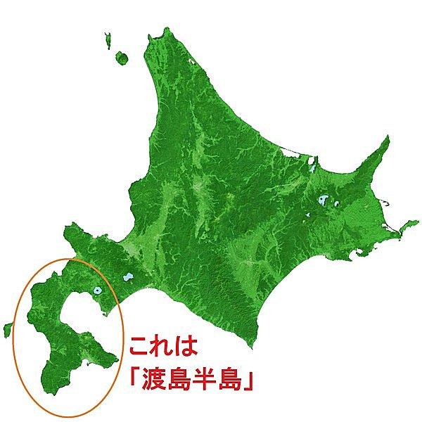 「渡島半島」の画像検索結果