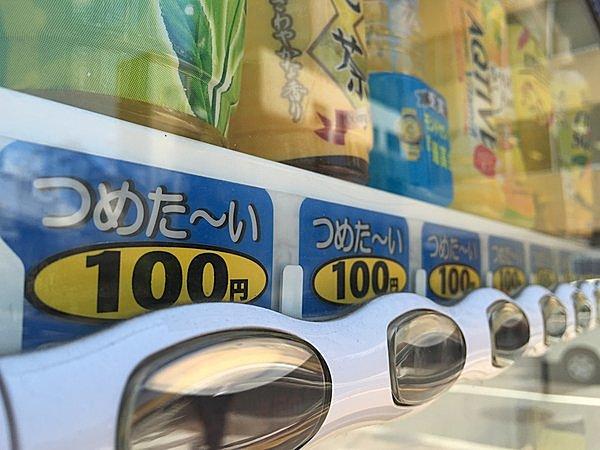 自販機あるある。10円玉23枚で、230円の切符を券売機で購入できない不思議と、進化形自販機のいま