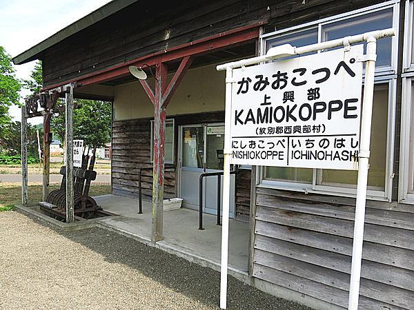 無理矢理感たっぷりの、北海道の難読地名。アイヌ語由来の地名に、この漢字をあてるのか !!